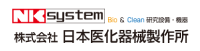 株式会社日本医化器械製作所