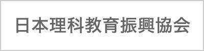 日本理科教育振興協会