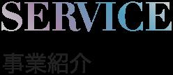 SERVICE 事業紹介