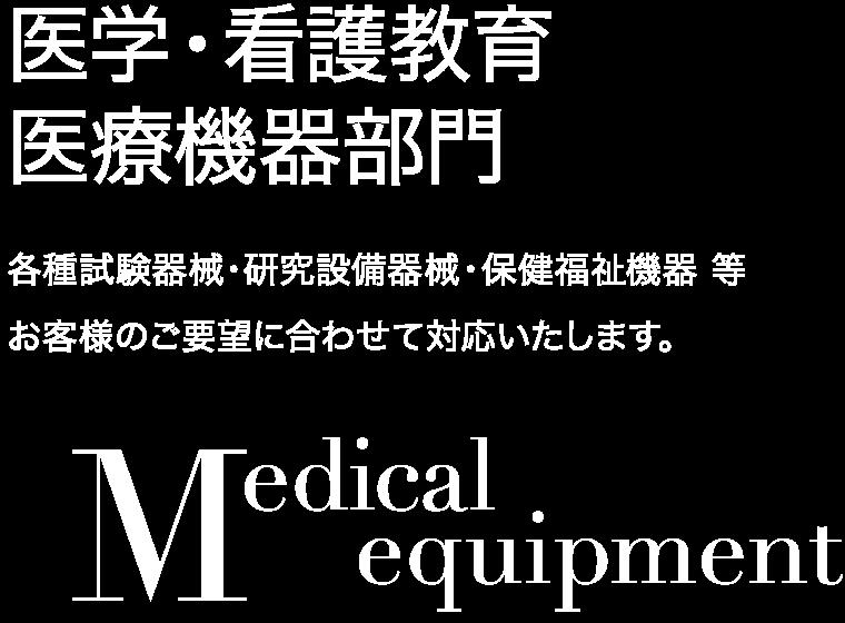 医学・看護 教育医療機器部門
