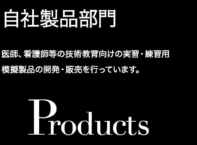 自社製品部門