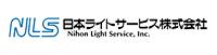 日本ライトサービス