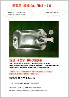 輸液くん 商品カタログ